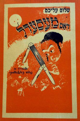 Okładka książki Dos meserl (Scyzoryk) Szolema Alejchema, jednej z pierwszych nowożytnych powieści dla dzieci w języku jidysz (ze zbiorów i dzięki uprzejmości Yiddish Book Center).