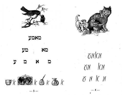 """""""Mame"""", czyli""""mama"""" – strony z elementarza w języku żydowskim (Internet Archive)."""